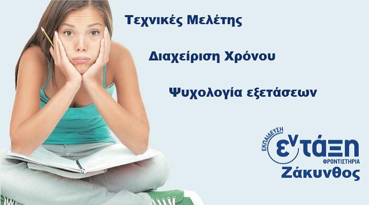 Σεμινάριο οργάνωσης χρόνου μελέτης για μαθητές