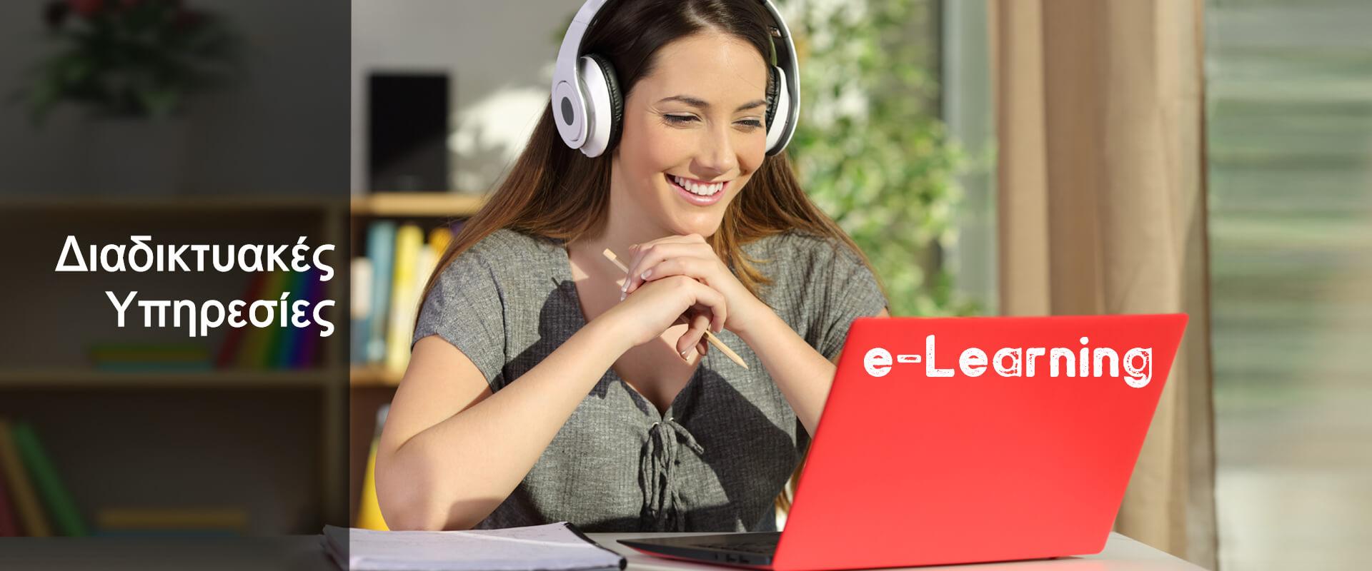 Εν Τάξη - e-Learning